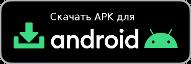 Скачать APK для android